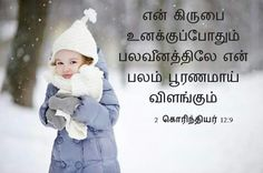 Bible Quotes, Bible Verses, Toddler Mittens, Tamil Bible Words, Tamil Christian, Jesus Wallpaper, Bible Promises, Trust God, Friendship Quotes
