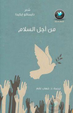 كتاب من أجل السلام pdf ~ مكتبة عابث الإلكترونية