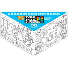 Kids Shabbat and Havdalah Color-Your-Own Puzzle