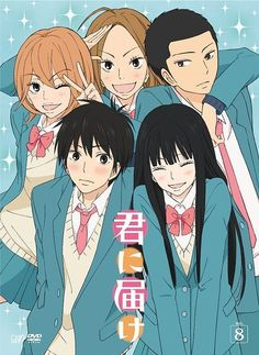 Kimi ni Todoke (From me to you) - I have watched the anime, has to be one of my all time favourites. I need to read the manga, but my laziness stops me. Anime Shojo, Manga Anime, Fanarts Anime, Shoujo, Anime Characters, Anime Art, Kimi Ni Todoke, Anime Love, Awesome Anime