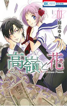 Read Takane to Hana manga chapters for free.Takane to Hana scans.You could read the latest and hottest Takane to Hana manga in MangaHere. Manga Anime, Fanarts Anime, Anime Chibi, Manga Art, Anime Characters, Anime Art, Manhwa, Manga Love, Manga To Read