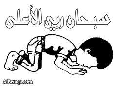 سلسة التلوين للطفل المسلم Learning To Write, Writing, Being A Writer