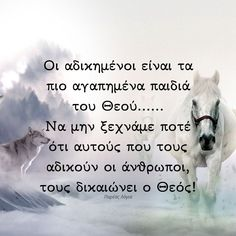 Greek Quotes, Just Me, Picture Video, Life Is Good, Life Quotes, Inspirational Quotes, Wisdom, Humor, Sayings