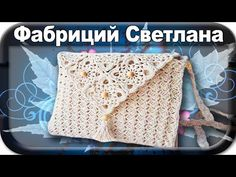 This Crochet Handbag is very elegant and beautiful. The graphics make it look very special. It is ideal to take to a party. Crochet Diy, Free Crochet Bag, Crochet Market Bag, Crochet Tote, Crochet Purses, Crochet Clutch Bags, Crochet Handbags, Crochet Designs, Crochet Patterns