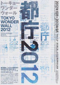 Japanese typography poster / Tokyo wonder wall 2012