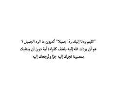اللهم ردني اليك ردا جميلا