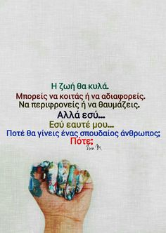 #greek #quotes Smart Quotes, Wise Quotes, Greek Quotes, Wise Words, Favorite Quotes, Texts, Thoughts, Sayings, Lyrics