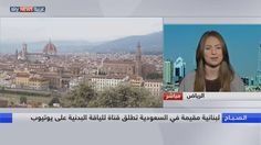 لبنانية تحقق انتشاراً عبر قناة يوتيوب للياقة البدنية  #تغريدة_الصباح  جيسي المر Jessy El Murr