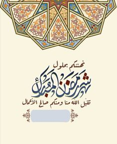 Ramadan Mubarak, Jelsa, Alhamdulillah, Islamic Quotes, Playing Cards, Eid, Playing Card Games, Game Cards, Elsa