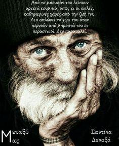Η αξιοπρέπεια που σκύβει λαβωμένη  #metaximas.org#Λίκνον#greekquotes#poetry