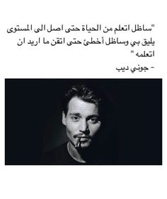 Wisdom Quotes, Words Quotes, Book Quotes, Lines Quotes, Postive Quotes, Arabic Jokes, Motivational Phrases, Arabic Love Quotes, Sweet Words