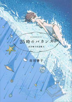 boooook: #pastel #asian #girl #school #japan #draw #nice #illustration #kawaii… 「25時のバカンス 市川春子作品集2」 市川春子 講談社 読了。