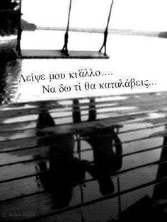 greek quotes :) <3