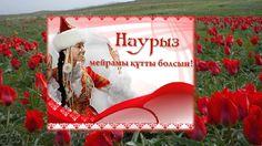 Наурыз. Навруз #Nowruz Красивая видео открытка. Поздравление с празднико...