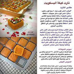 تارت كيكة البسكوت Arabic Dessert, Arabic Food, Sweets Recipes, Cooking Recipes, Ramadan Sweets, Cakes Plus, Cake Packaging, 2 Ingredient Recipes, Digestive Biscuits