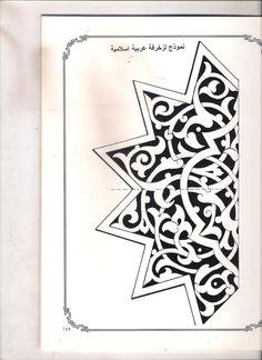 Islamic Patterns, Islamic Calligraphy, Arabesque, Islamic Art, Cnc, Overlays, Persian, Stencils, Ottoman
