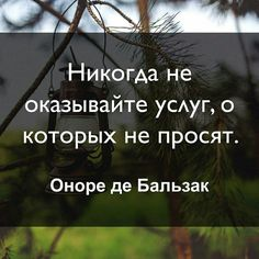 Бальзак Famous Phrases, Laws Of Life, Positive Motivation, Life Rules, Bible Quotes, Life Lessons, Philosophy, Quotations, Psychology