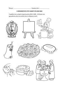 Ζήση Ανθή :Φύλλα εργασίας για το νηπιαγωγείο . Φύλλα εργασίας για την ελιά και το λάδι Φύλλα εργασίας για τη γλώσσα Φύλλο εργασίας γι... Comics, My Love, Words, Blog, Comic Book, Cartoons, Comic Books, Horse