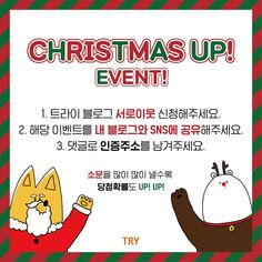 [EVENT] CHRISTMAS UP! EVENT (출처 : 쌍방울 공.. | https://blog.naver.com/sbwinc/221163910345 블로그)