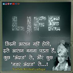 Chankya Quotes Hindi, Hindu Quotes, Quotations, Radha Krishna Quotes, Krishna Radha, Lord Krishna, Shiva, Good Thoughts Quotes, Daily Quotes