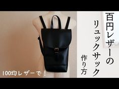 Rucksack Backpack, Leather Backpack, Leather Craft, Diy And Crafts, Backpacks, Sewing, Creative, Bags, Youtube
