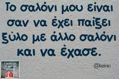 τοιχοσ ειχε τη δικη του υστερια - Αναζήτηση Google Greek Memes, Funny Greek, Greek Quotes, Funny Images, Funny Photos, Best Quotes, Love Quotes, Quotes Quotes, Symbols And Meanings