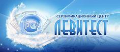Eвро сертификат | Центр сертификации ЛЕВИТЕСТ