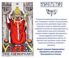 Совет от таро. Иерофант. www.karinalevina.ru