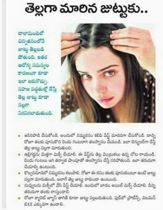 hair care – Hair Care Tips and Tricks Health And Fitness Articles, Good Health Tips, Natural Health Tips, Health And Beauty Tips, Hair Health, Health Diet, Hair Growth Tips In Telugu, Ayurveda Hair Care, Beauty Tips For Glowing Skin