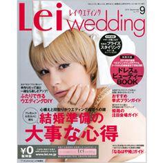 Lei Wedding (レイ ウエディング) 9月号掲載中