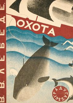 """""""Oxota"""", 1925. From Read Russia Catalog - The Experimental Art of Russian Children's Books"""