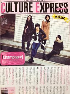 [Champagne]2013/3/26 Rock Bands, Champagne, Japanese, Culture, Words, Music, Musica, Musik, Japanese Language