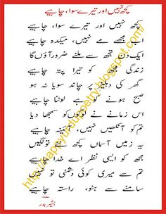 Urdu Poetry Collection: Kuch nahi aur tere siwa chahiye