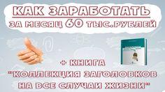Как заработать за месяц более 60 тыс рублей https://vk.com/kak_nabrat_podpischikov?w=wall-154238951_107