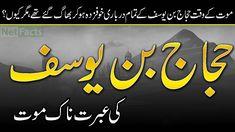 Hajjaj Bin Yousaf  || Story Of Hajjaj Bin Yousaf In Urdu And Hindi || NetFacts Islamic, Facts, History, Logos, History Books, Historia, Logo, Truths