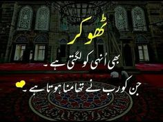 Islamic Quotes About Life In Urdu Best Quotes In Urdu, Best Islamic Quotes, Muslim Love Quotes, Poetry Quotes In Urdu, Sufi Quotes, Love In Islam, Urdu Poetry Romantic, Allah Quotes, Islamic Inspirational Quotes