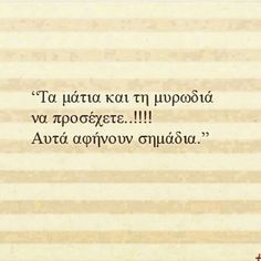 Αλήθειες Sad Love Quotes, Cute Quotes, Best Quotes, Poetry Quotes, Music Quotes, My Emotions, Feelings, Meaning Of Love, Greek Words