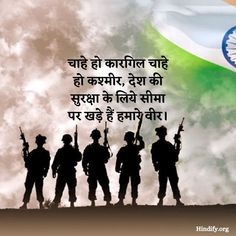 Independence Day Slogans, Independence Day In Hindi, Famous Slogans, Poster, Billboard