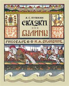 "Book Cover Alexander Pushkin's ""Tales"" - Ivan Bilibin"