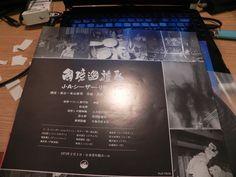 JA CAESAR- JA CAESAR (JAPANESE PROG MASTERPIECE ORIGINAL PRESSING)