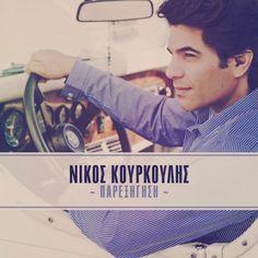 Νίκος Κουρκούλης - Παρεξήγηση νέο video clip (Lyrics)