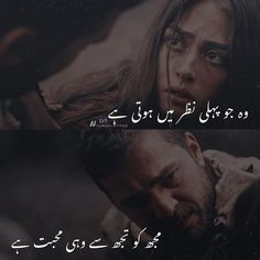 Friendship Quotes In Urdu, Poetry Quotes In Urdu, Love Quotes In Urdu, Urdu Love Words, Best Urdu Poetry Images, Love Poetry Urdu, Islamic Love Quotes, Love Quotes For Her, Best Love Quotes