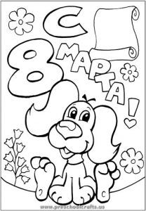 Women\'s Day Coloring Pages for Kids - Preschool and Kindergarten ...