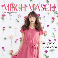 """山本美月さんCanCam卒業 たくさんの""""かわいい""""をありがとう! from MISCH MASCH ・ ・ 山本美月×MISCH MASCH 思い出PLAY BACK✨ ・ ・ 2013年秋からイメージモデルとして活躍。カタログの表紙も毎回可愛く飾っていただきました♡ ・ ・ #mischmasch #ミッシュマッシュ #山本美月 #cancam"""