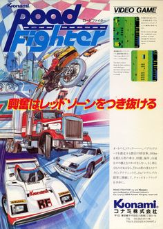ロードファイター(Road Fighter -V12 DOHC 2500PS-) : 네이버 블로그