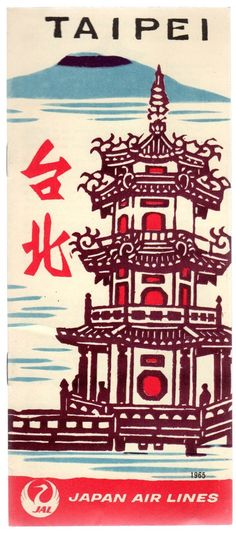 Vintage Travel Poster - Taipei - Japan - (Japan Air Lines). Vintage Travel Posters, Vintage Postcards, Vintage Ads, Vintage Images, Vintage Airline, Party Vintage, Travel Ads, Asia, Invitation