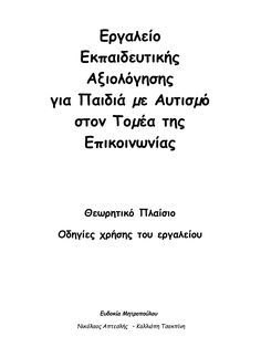 1.ΘΕΩΡΙΑ-ΕΠΙΚΟΙΝΩΝΙΑ Math Equations, Home Decor, Interior Design, Home Interiors, Decoration Home, Interior Decorating, Home Improvement