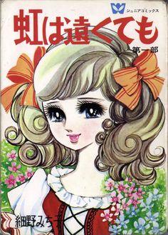 細野みち子 Hosono Michiko : 'Niji wa Tokutemo' 1968