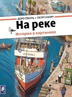 Doro Göbel i Peter Knorr (Lóguez) Foundation Book, Art Studies, Art Education, Book Worms, Childrens Books, Illustration, Book Art, Ship, Instagram