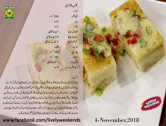 Masala Tv Recipe, Gosht Recipe, Urdu Recipe, Cooking Recipes In Urdu, Chef Recipes, Baking Recipes, Ramzan Recipe, Tea Snacks, Desi Food